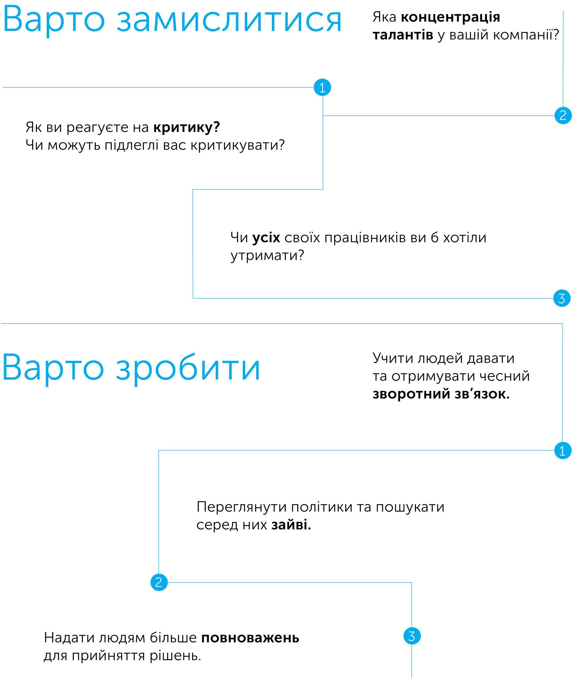 Правило «никаких правил», автор Рид Хастингс | Kyivstar Business Hub, изображение №4