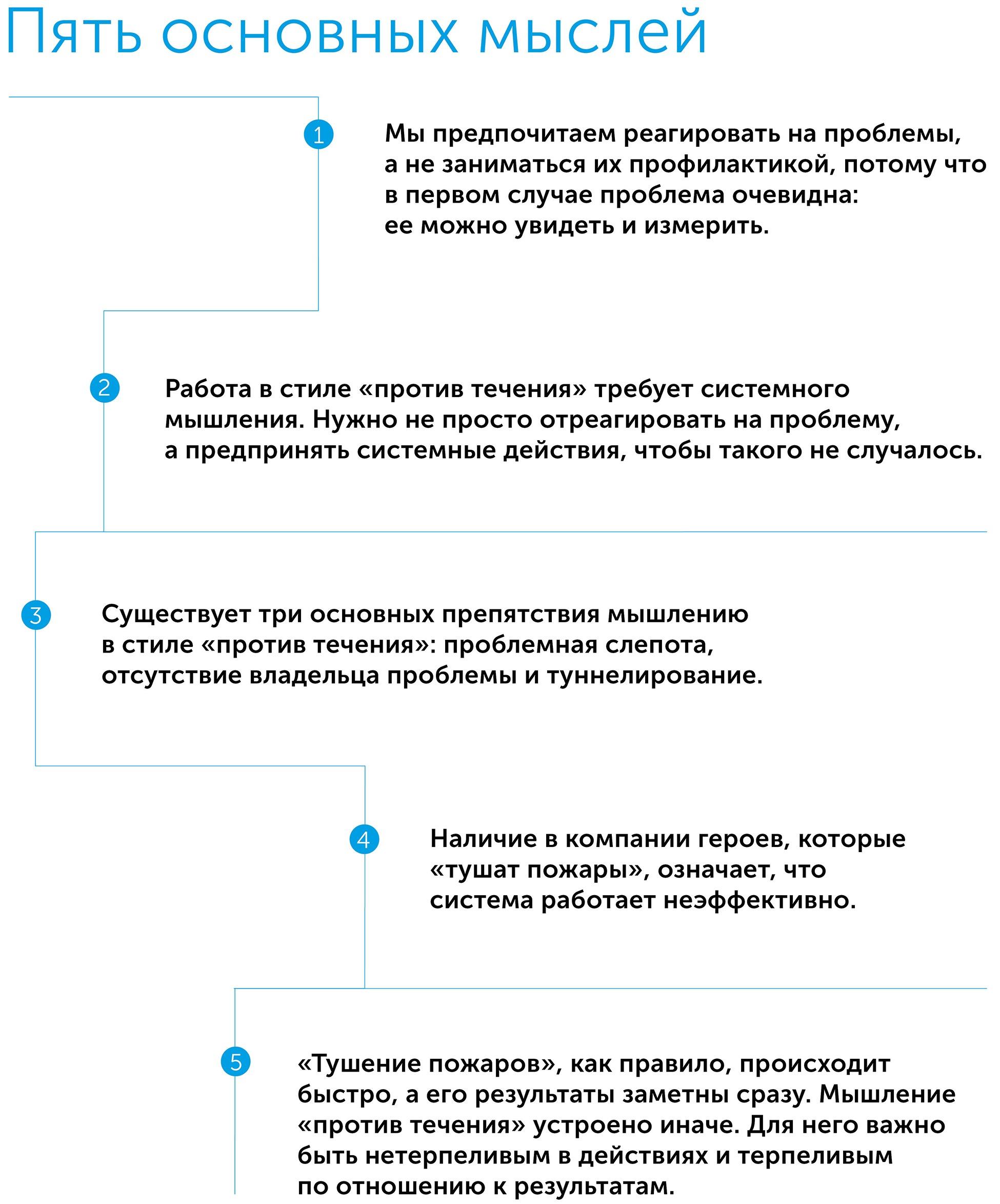 Против течения, author Дэн Хит | Kyivstar Business Hub, image №2