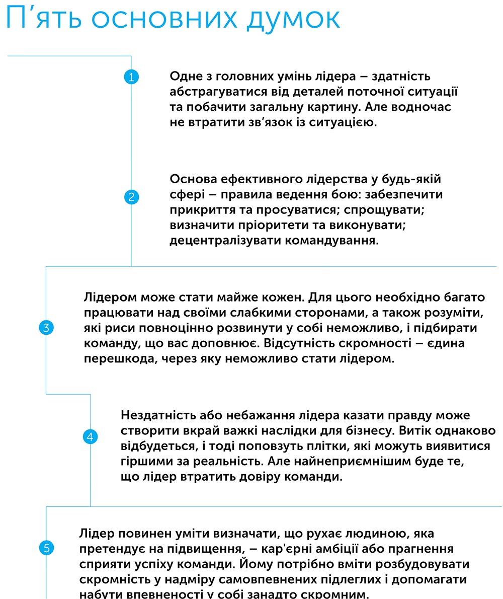 Стратегія і тактика лідерства, автор Джоко Віллінк   Kyivstar Business Hub, зображення №2