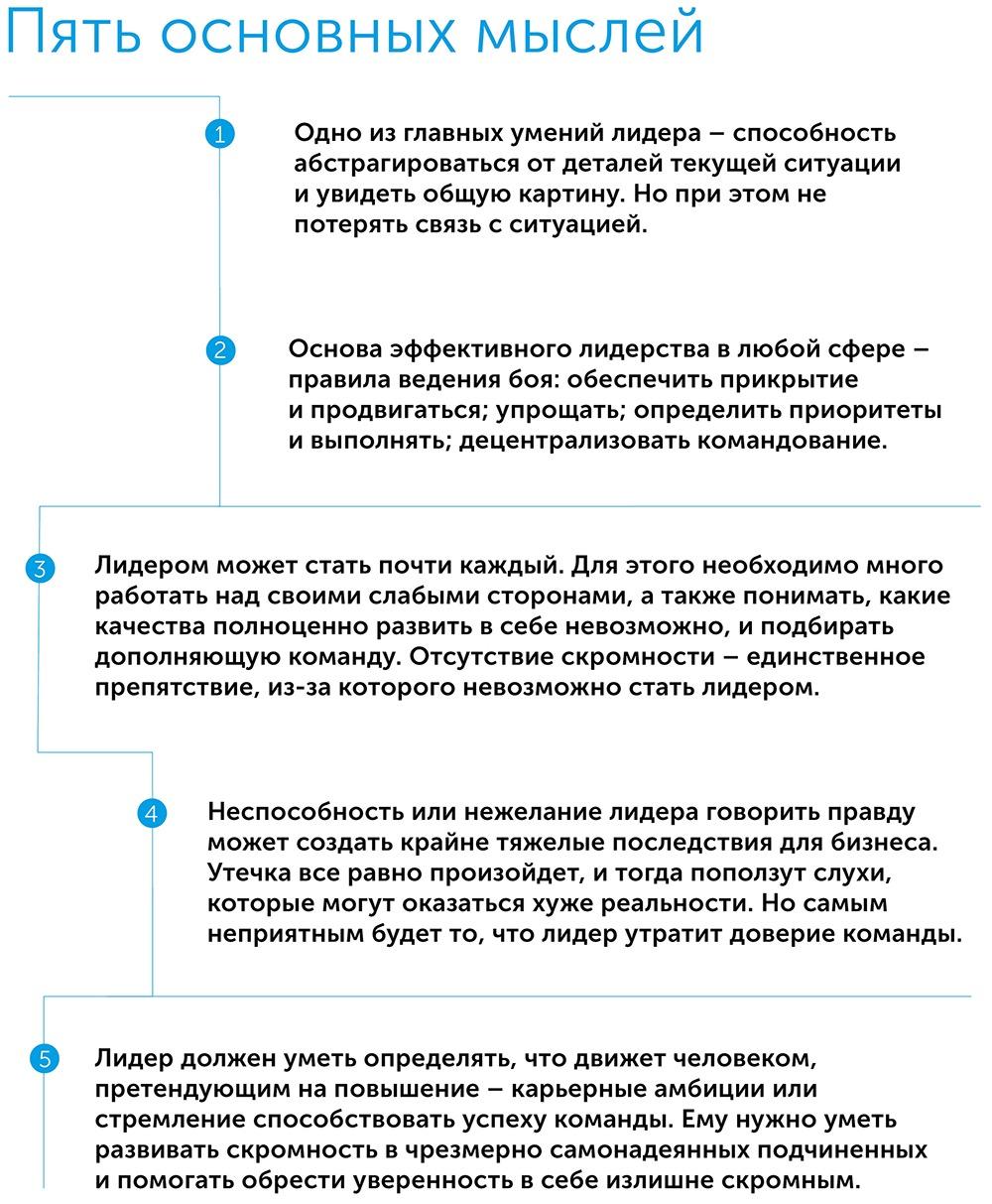 Стратегия и тактика лидерства, автор Джоко Виллинк | Kyivstar Business Hub, изображение №2