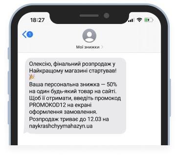 Business Data Solution: як створити першу розсилку | Kyivstar Business Hub image №2