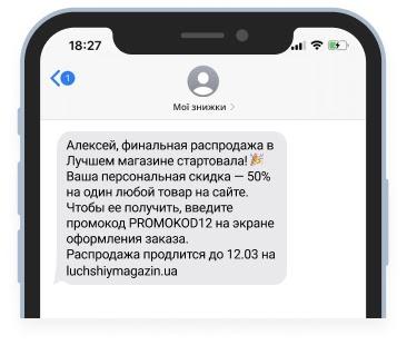 Business Data Solution: как создать первую рассылку   Kyivstar Business Hub изображение №2