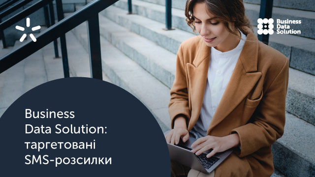 Business Data Solution: как маркетинговый инструмент пользуется спросом у бизнеса   Kyivstar Business Hub изображение №1