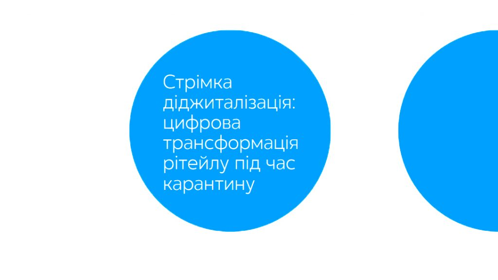 Стрімка діджиталізація: цифрова трансформація рітейлу під час карантину | Kyivstar Business Hub зображення №2