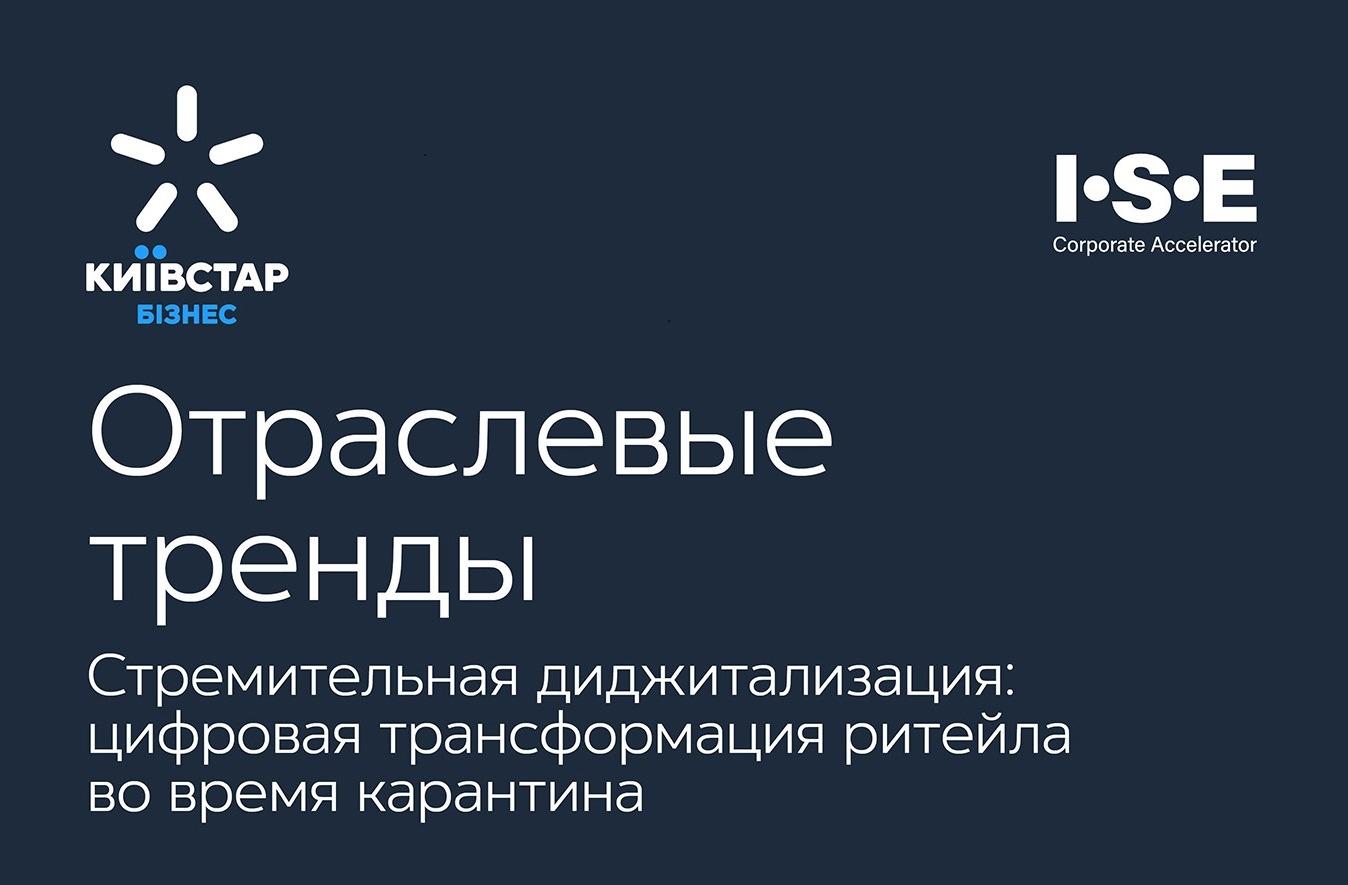 Стремительная диджитализация: цифровая трансформация ритейла во время карантина   Kyivstar Business Hub изображение №1
