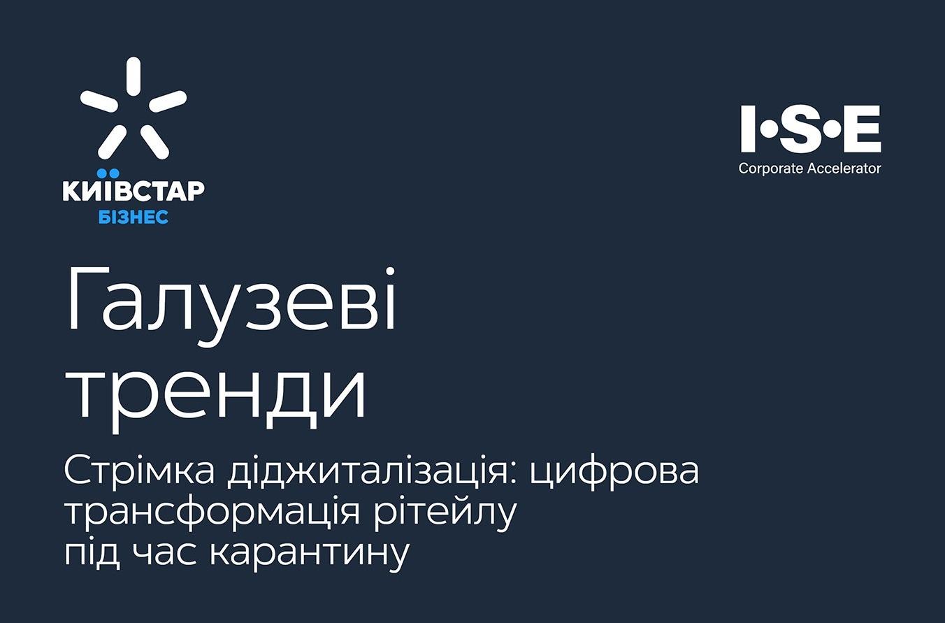 Стрімка діджиталізація: цифрова трансформація рітейлу під час карантину | Kyivstar Business Hub зображення №1