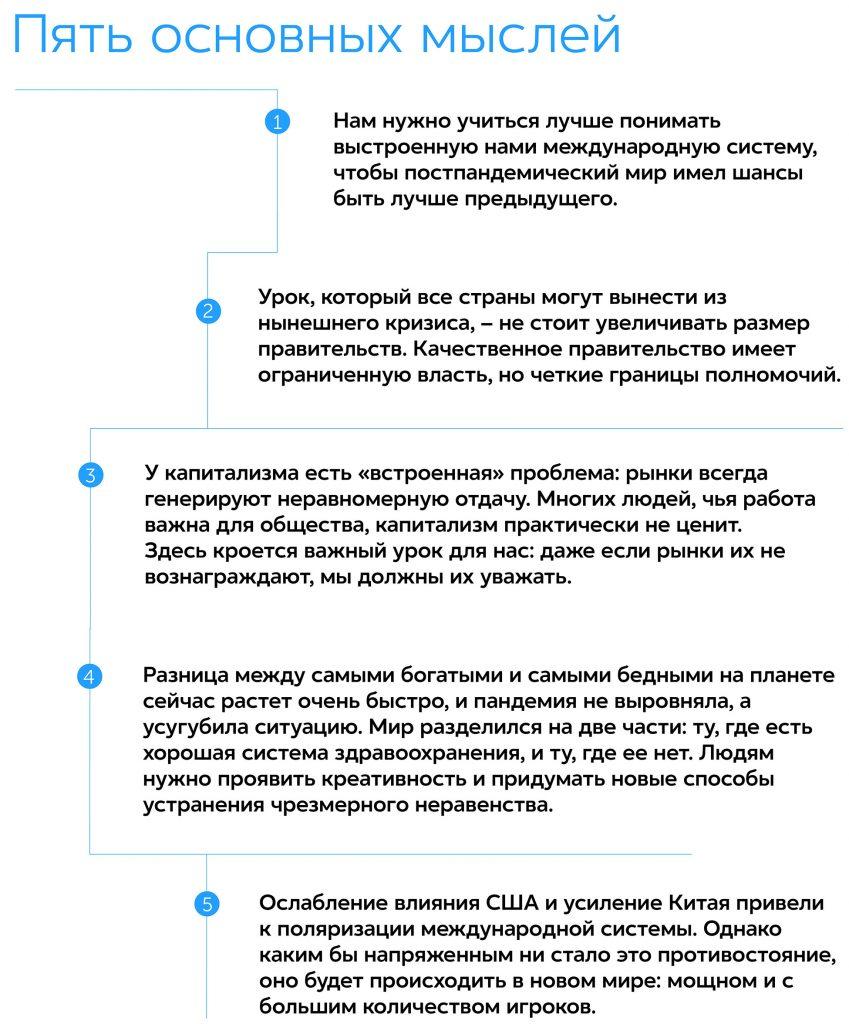 Десять уроков для мира после пандемии, автор Фарид Закария | Kyivstar Business Hub, изображение №2