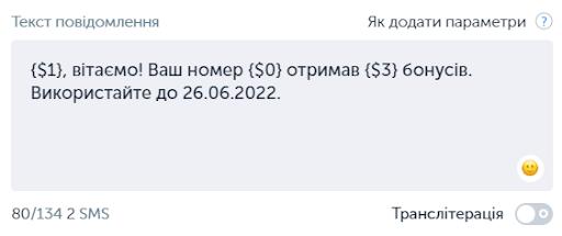«Це про мене!» або Як працює персоналізований маркетинг — на прикладі SMS-розсилки   Kyivstar Business Hub зображення №2