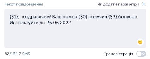 «Это обо мне!» или Как работает персонализированный маркетинг — на примере SMS-рассылки   Kyivstar Business Hub изображение №2