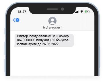 «Это обо мне!» или Как работает персонализированный маркетинг — на примере SMS-рассылки   Kyivstar Business Hub изображение №3