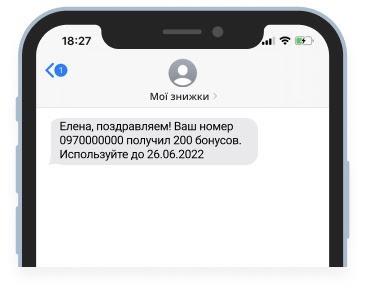 «Это обо мне!» или Как работает персонализированный маркетинг — на примере SMS-рассылки   Kyivstar Business Hub изображение №4