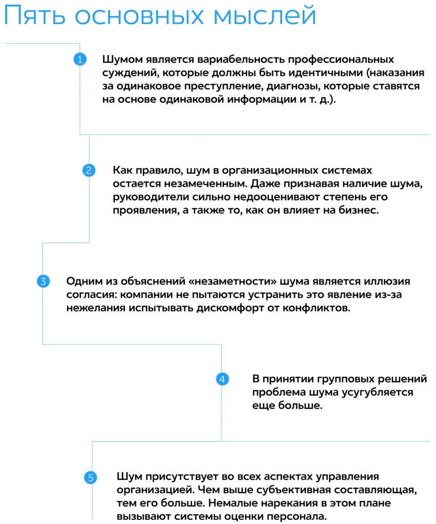 Шум: изъяны человеческого суждения, автор Даниэль Канеман   Kyivstar Business Hub, изображение №2