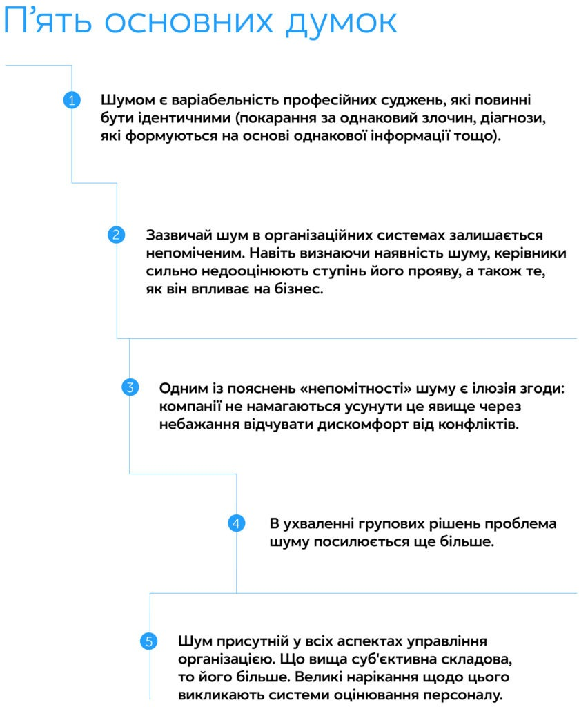 Шум: вади людського судження, автор Даніель Канеман   Kyivstar Business Hub, зображення №2