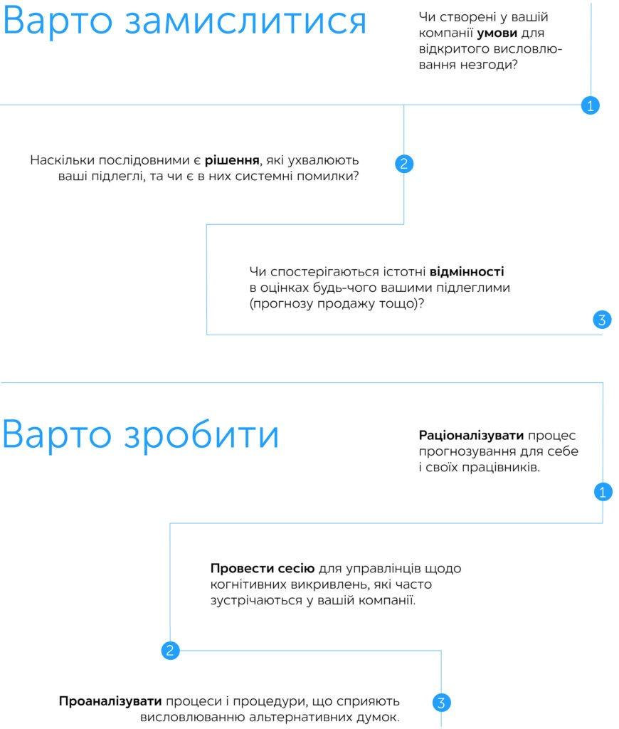 Шум: вади людського судження, автор Даніель Канеман   Kyivstar Business Hub, зображення №4