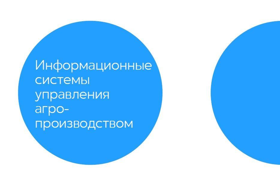 Креативный Агро. Расцвет AgroTech решений и технологических инноваций, автор Киевстар   Kyivstar Business Hub, изображение №7