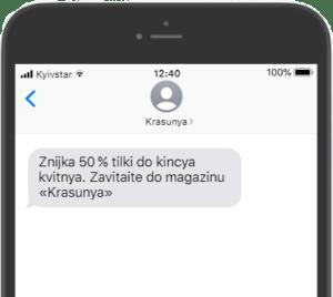 «Ви отримали нове повідомлення» або Як працюють SMS-розсилки, автор Київстар | Kyivstar Business Hub, зображення №2