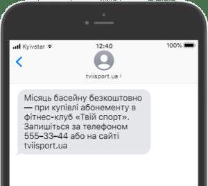 «Ви отримали нове повідомлення» або Як працюють SMS-розсилки, автор Київстар | Kyivstar Business Hub, зображення №4