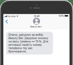 «Ви отримали нове повідомлення» або Як працюють SMS-розсилки, автор Київстар | Kyivstar Business Hub, зображення №5