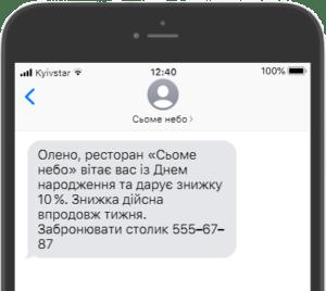 «Ви отримали нове повідомлення» або Як працюють SMS-розсилки, автор Київстар | Kyivstar Business Hub, зображення №6