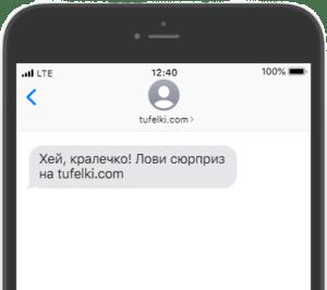 «Ви отримали нове повідомлення» або Як працюють SMS-розсилки, автор Київстар | Kyivstar Business Hub, зображення №3