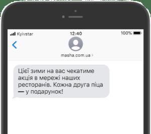 «Ви отримали нове повідомлення» або Як працюють SMS-розсилки, автор Київстар | Kyivstar Business Hub, зображення №7