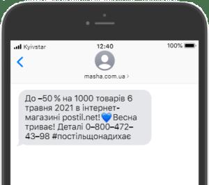 «Ви отримали нове повідомлення» або Як працюють SMS-розсилки, автор Київстар | Kyivstar Business Hub, зображення №8