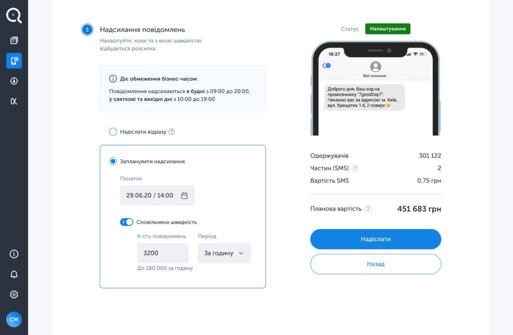 Киевстар предлагает бизнес-клиентам обновленный сервис для проведения промокампаний, автор Киевстар | Kyivstar Business Hub, изображение №4